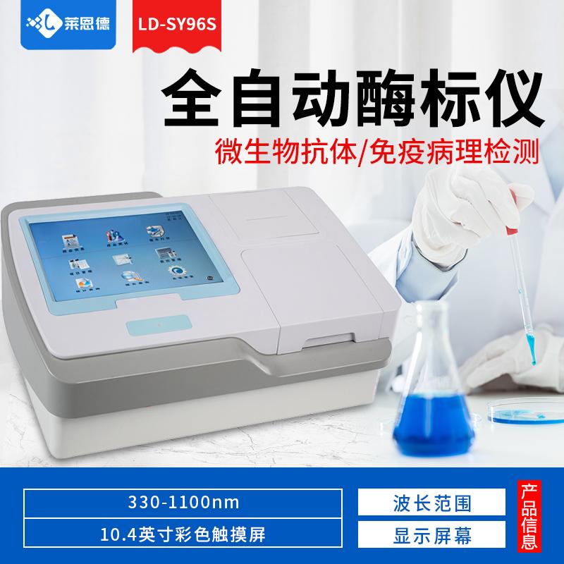 多功能酶标检测仪